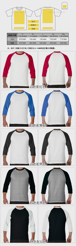 純色圓領T恤,廣告衫,圓領T恤,T恤,廣告禮品,促銷禮品,贈品,訂造,定做,批發,七分袖T恤
