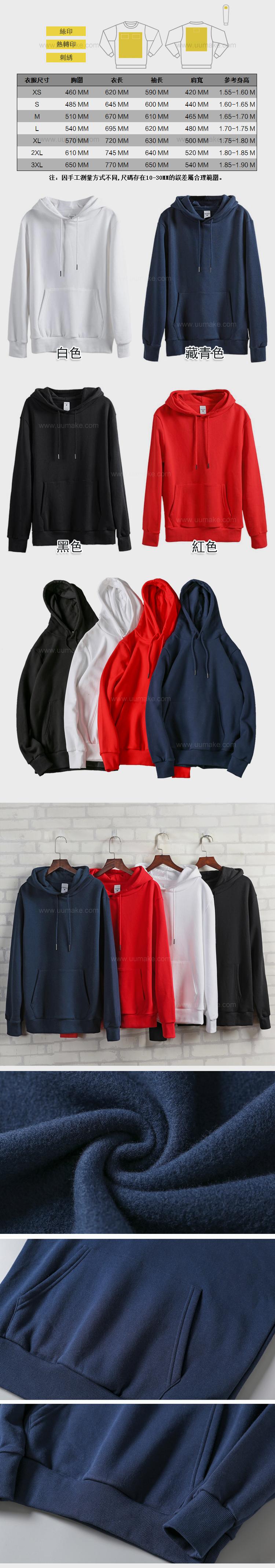 純色圓領T恤,廣告短袖衫,長袖衫,外套,T恤,廣告禮品,促銷禮品,贈品,訂造,定做,批發,插袋帶帽衛衣