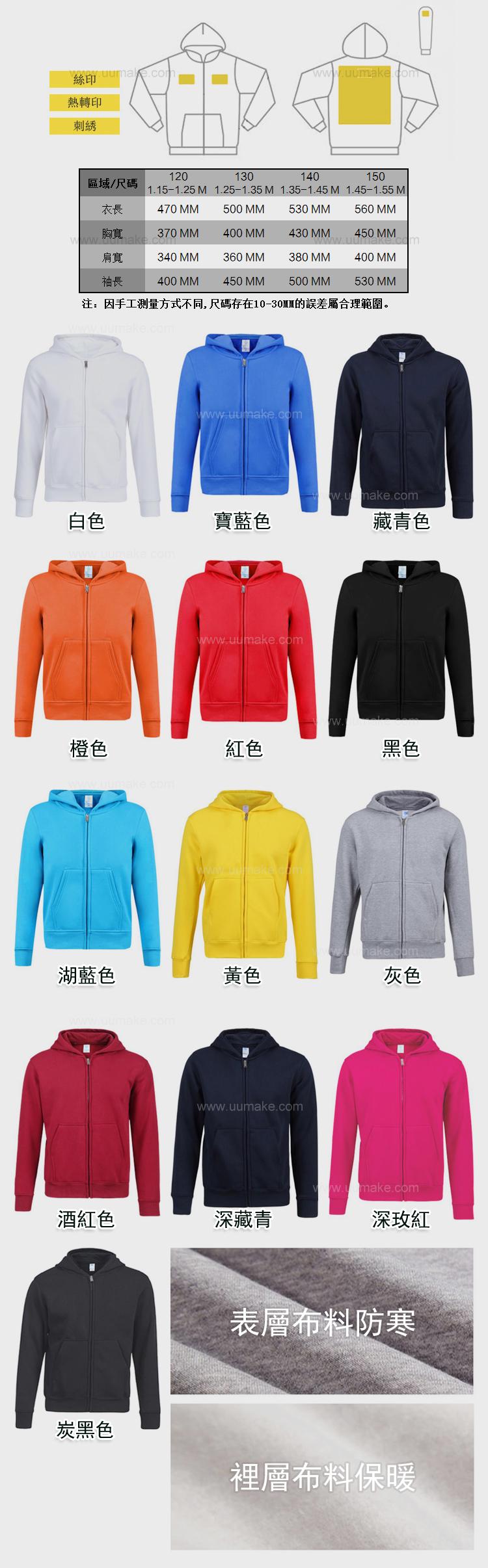 純色圓領T恤,廣告短袖衫,廣告禮品,促銷禮品,贈品,訂造,定做,批發,兒童戴帽拉鏈衛衣
