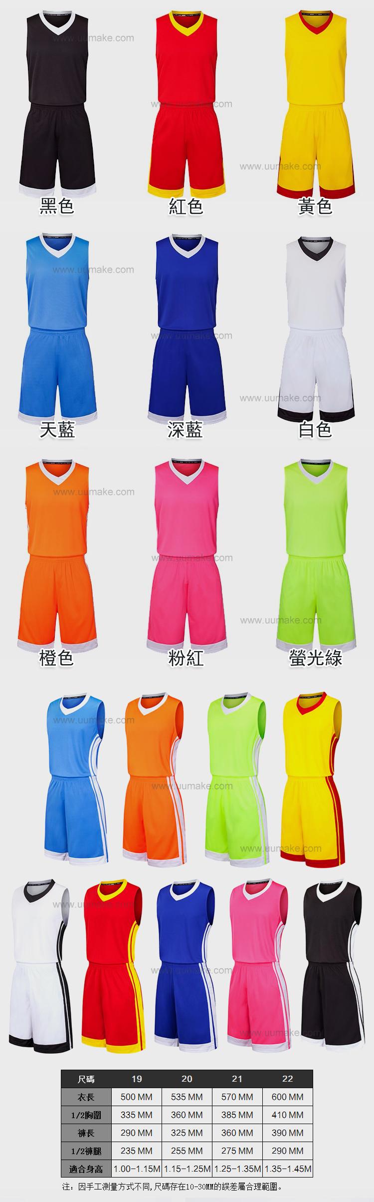 純色圓領T恤,廣告短袖衫,廣告禮品,促銷禮品,贈品,訂造,定做,批發,兒童籃球套裝